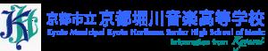 京都市立京都堀川音楽高等学校 ロゴ