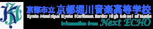京都堀川音楽高等学校インフォメーション From Next ECHO ロゴ画像
