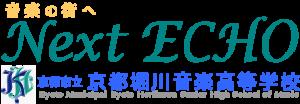 Next ECHO ロゴ画像