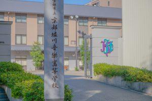 京都堀川音楽高校正門イメージ画像