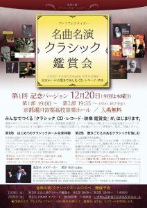 名曲名演クラシック鑑賞会 12/20案内チラシ画像