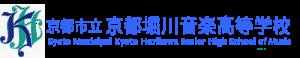 京都市立 京都堀川音楽高等学校 ロゴ