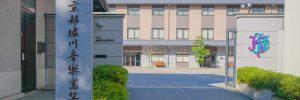 京都堀川音楽高等学校 南門の画像