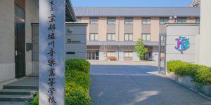 京都市立京都堀川音楽高等学校 御池門 画像