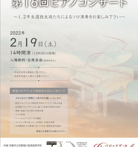 【2月19日開催予定】第16回ピアノコンサート 開催にあたって ~申込方法のご案内~