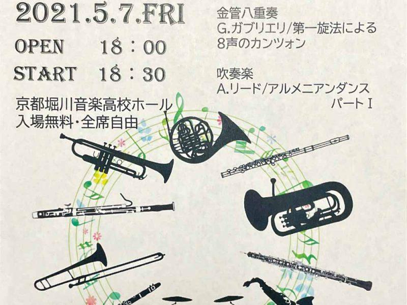 【中止】■5月7日■ 管楽アンサンブル部 ENSEMBLE CONCERT