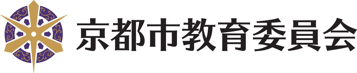 京都市教育委員会