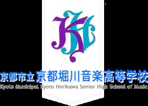 京都堀川音楽高校 ロゴ