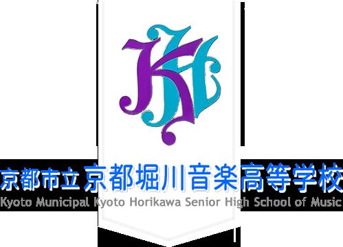 京都市立 京都堀川音楽高等学校【公式サイト】