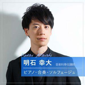 明石幸大 ピアノ・合奏・ソルフェージュ(音楽科専任教諭)