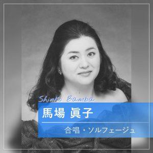 馬場 眞子 合唱・ソルフェージュ