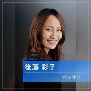 後藤 彩子 ヴィオラ