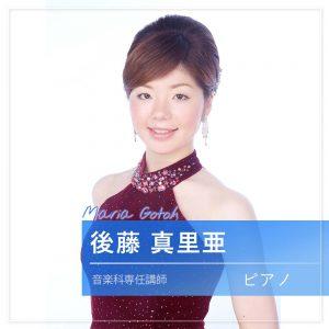 後藤 真里亜 ピアノ(音楽科専任講師)