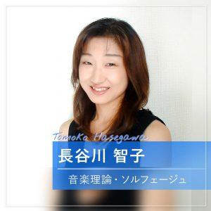 長谷川 智子 音楽理論・ソルフェージュ