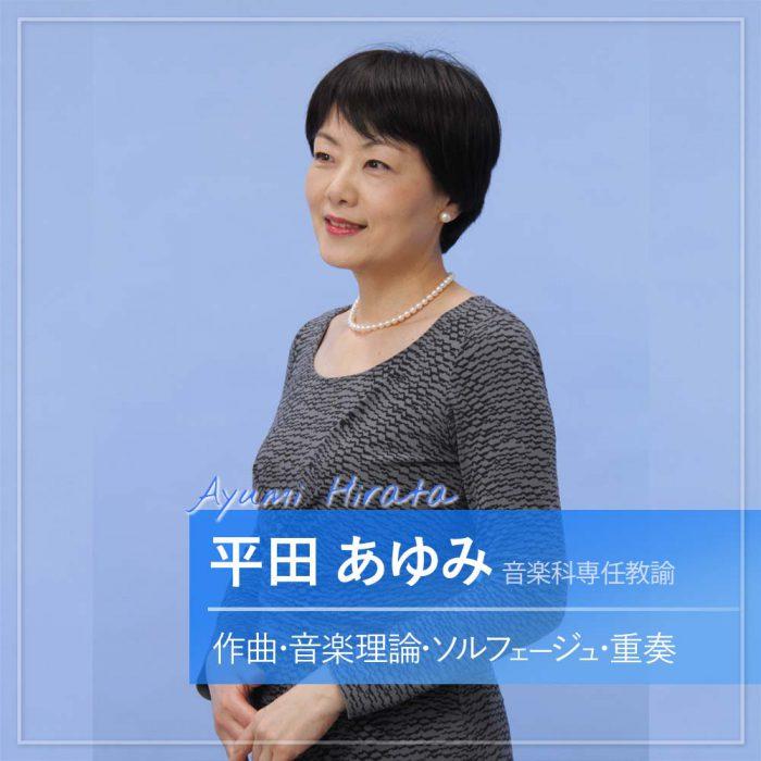 平田 あゆみ 作曲・音楽理論・ソルフェージュ・重奏