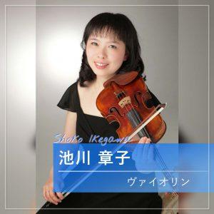 池川 章子 ヴァイオリン