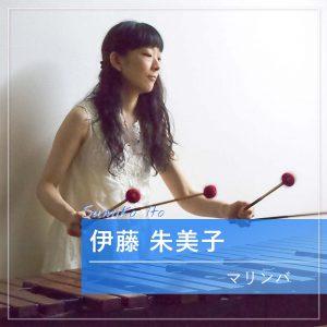 伊藤朱美子 マリンバ