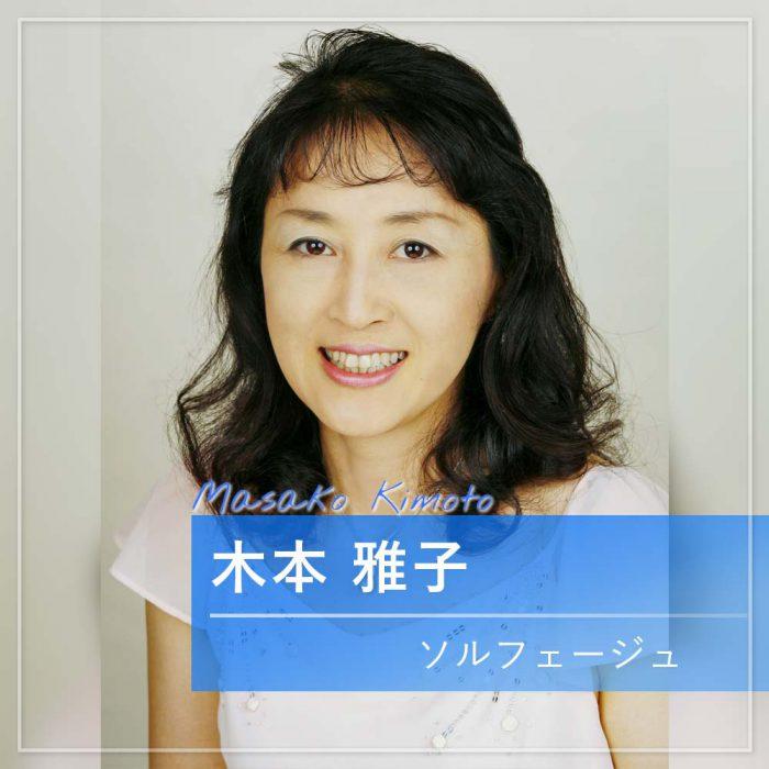 木本 雅子 ソルフェージュ