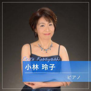 小林 玲子 ピアノ