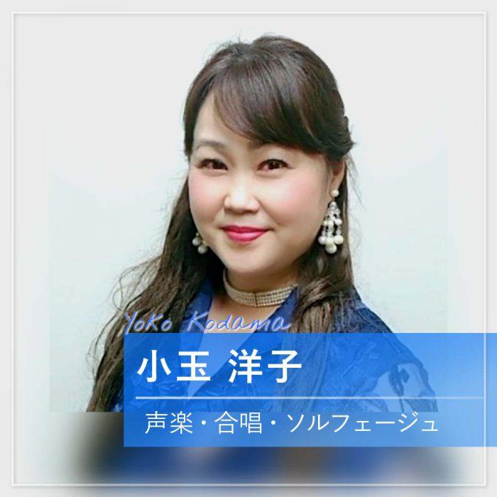 小玉 洋子 声楽・合唱・ソルフェージュ