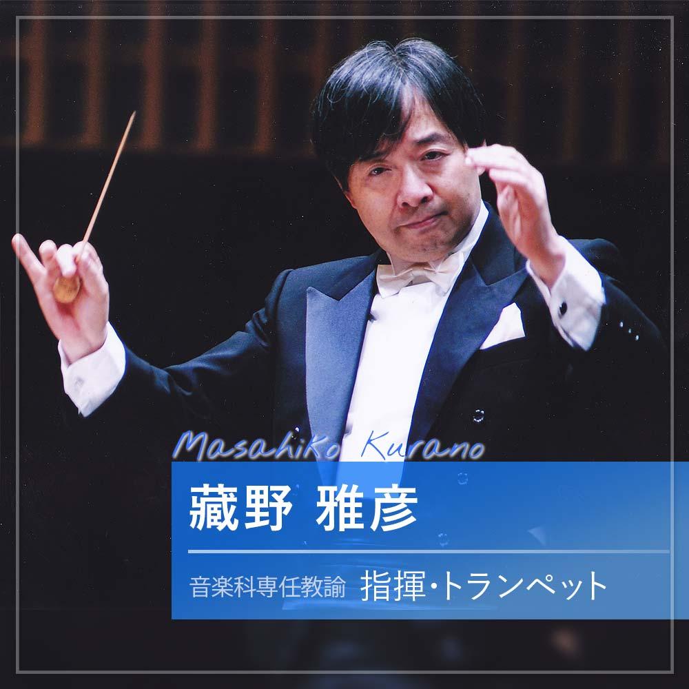 藏野 雅彦 指揮・トランペット(音楽科専任教諭)