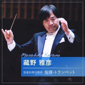 藏野 雅彦 指揮・トランペット(音楽科専任教師)