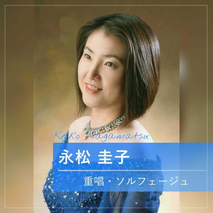 永松圭子 重唱・ソルフェージュ
