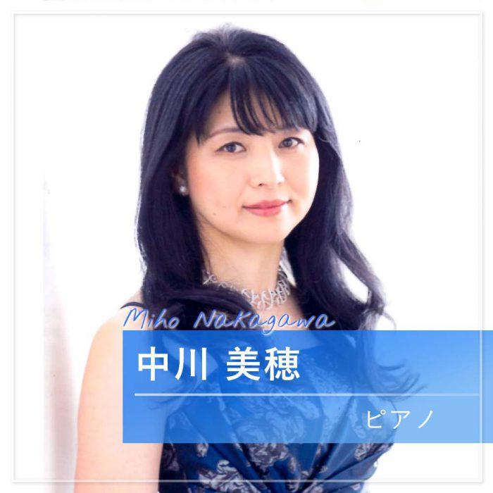 中川 美穂 ピアノ