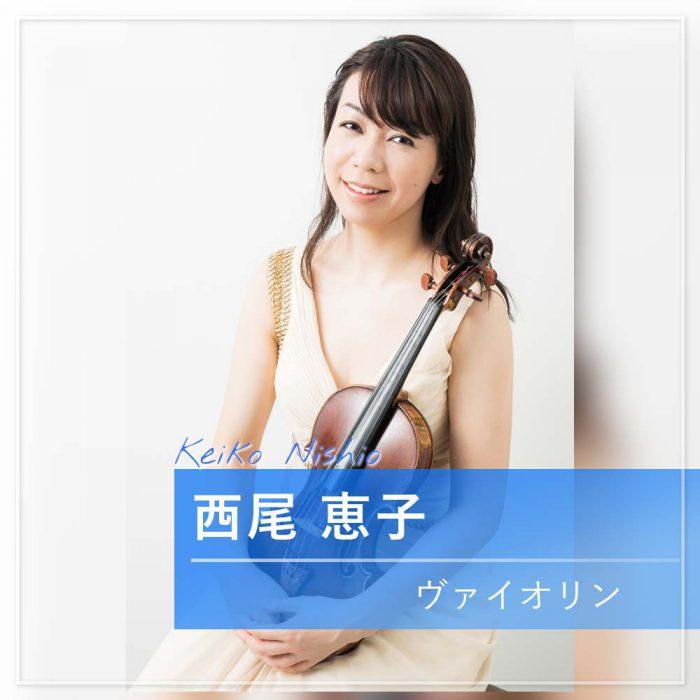 西尾 恵子 ヴァイオリン