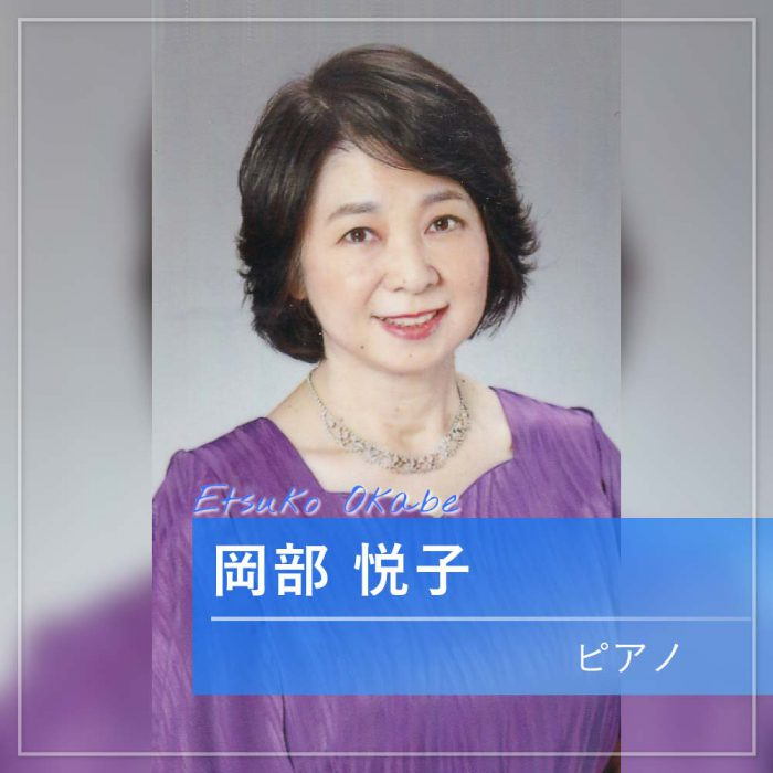 岡部 悦子 ピアノ