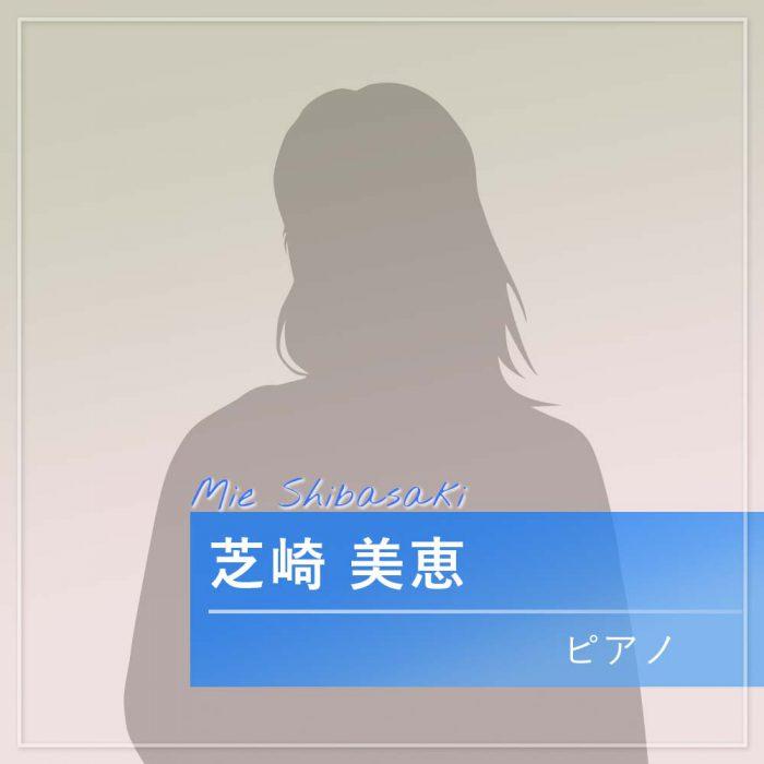 芝崎 美恵 ピアノ