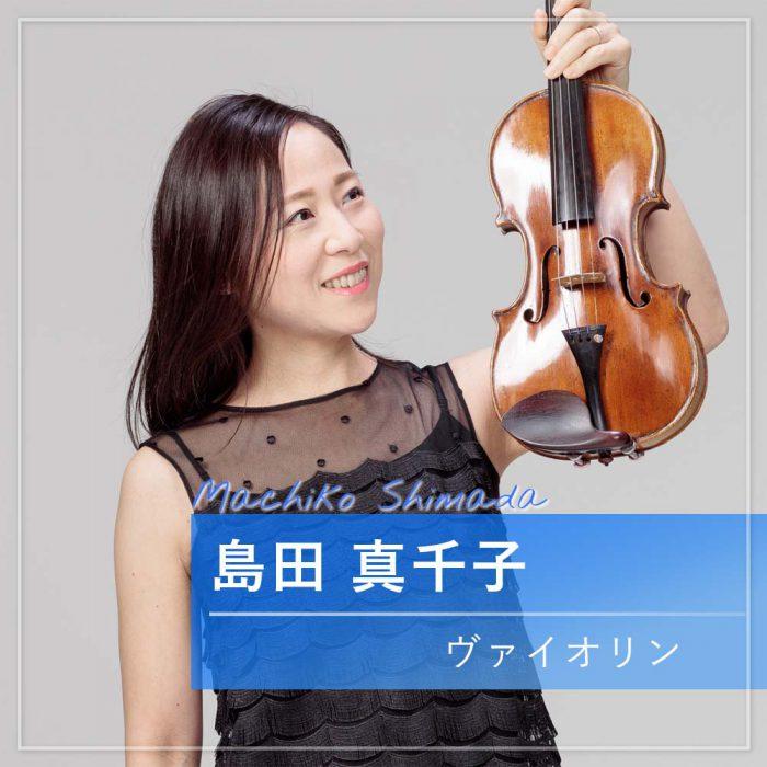 島田 真千子 ヴァイオリン