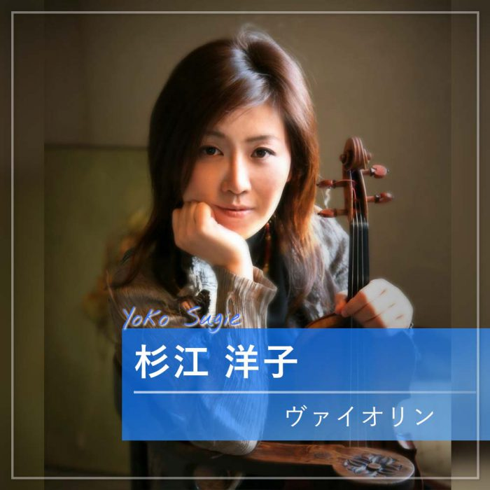 杉江 洋子 ヴァイオリン