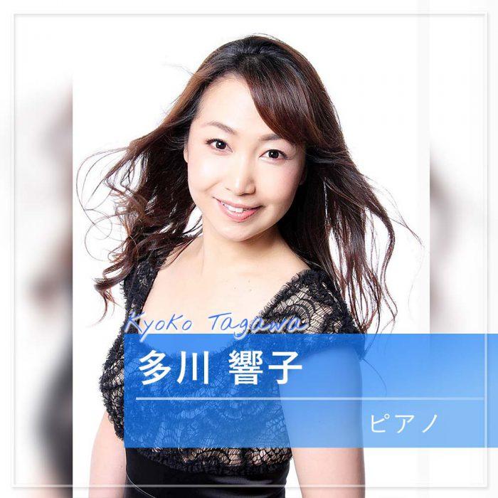 多川 響子 ピアノ