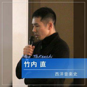 竹内 直 西洋音楽史