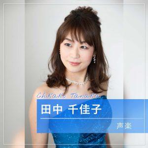 田中 千佳子 声楽