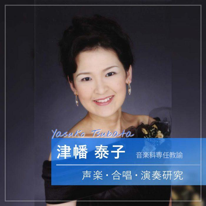 津幡 泰子 声楽・合唱・演奏研究