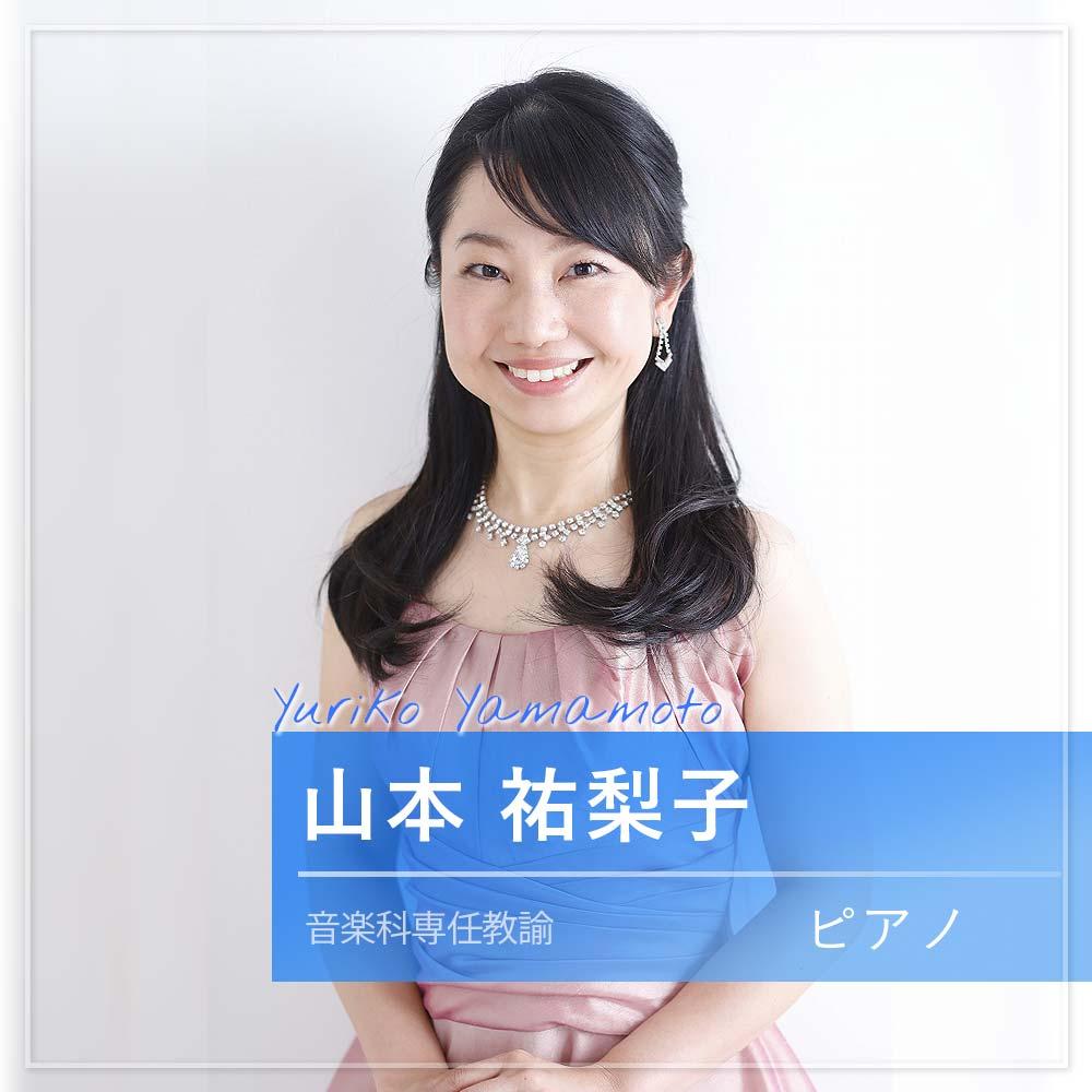 山本 祐梨子 ピアノ(音楽科専任教諭)